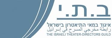 בתי- איגוד במאי התיאטרון