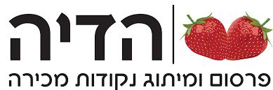 חברת הדיה