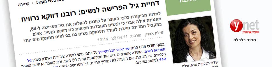 אילה אבני - יועץ פנסיוני - ראיון ynet