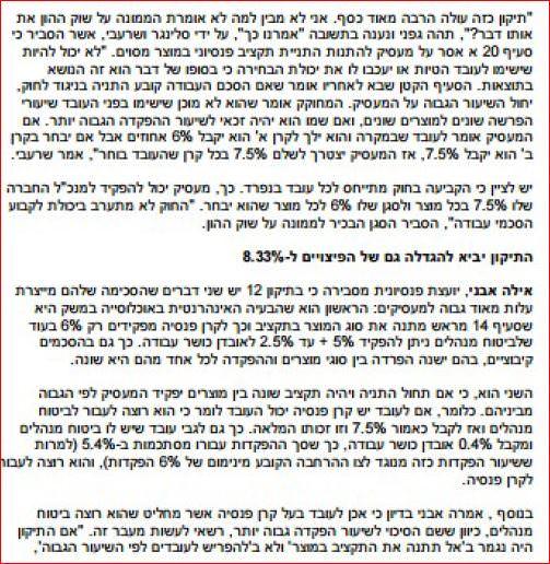 %d7%aa%d7%99%d7%a7%d7%95%d7%9f-12-%d7%90%d7%9e%d7%a6%d7%a2