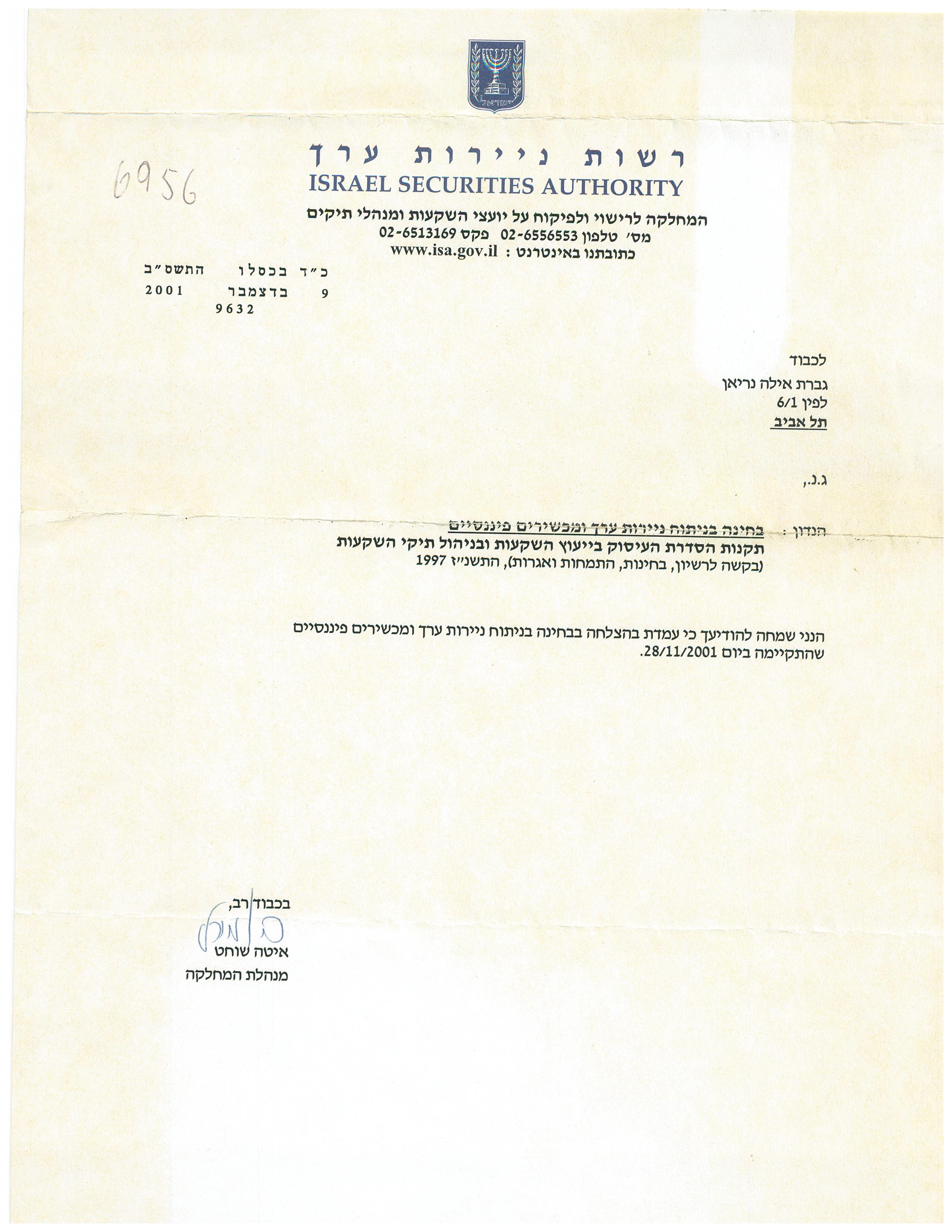 איילה אבני רישיון ייעוץ פנסיוני הסמכה