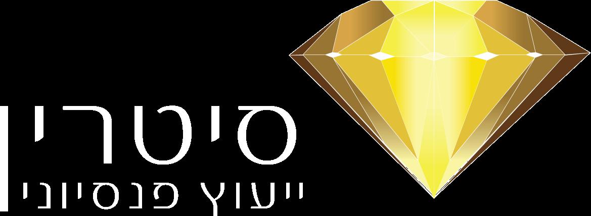 סיטרין ייעוץ פנסיוני - לוגו