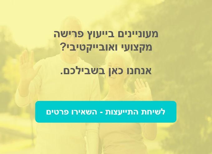 ייעוץ פרישה - יצירת קשר