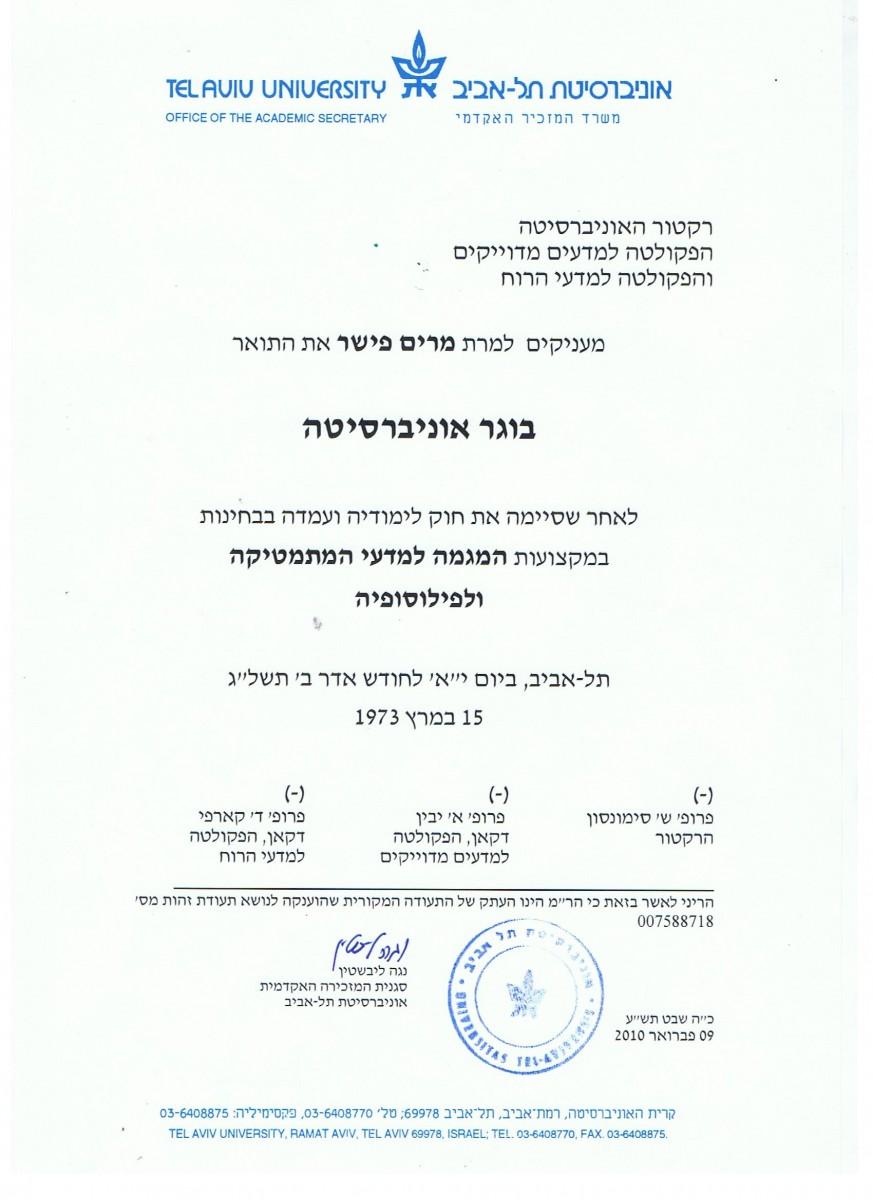 תואר ראשון מירי פישר