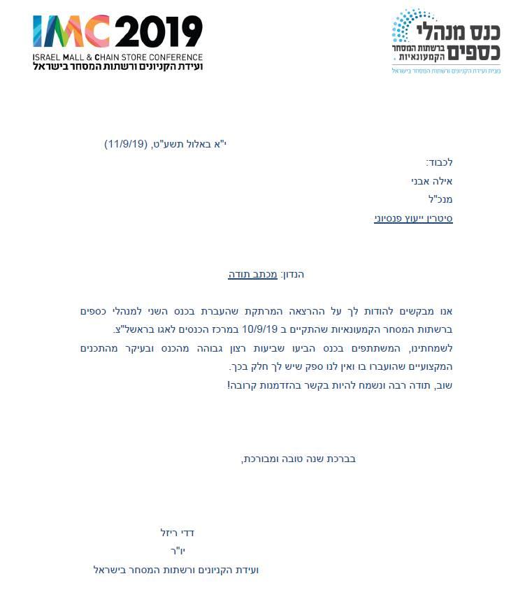 אילה אבני - מכתב המלצה - כנס מנהלי כספים